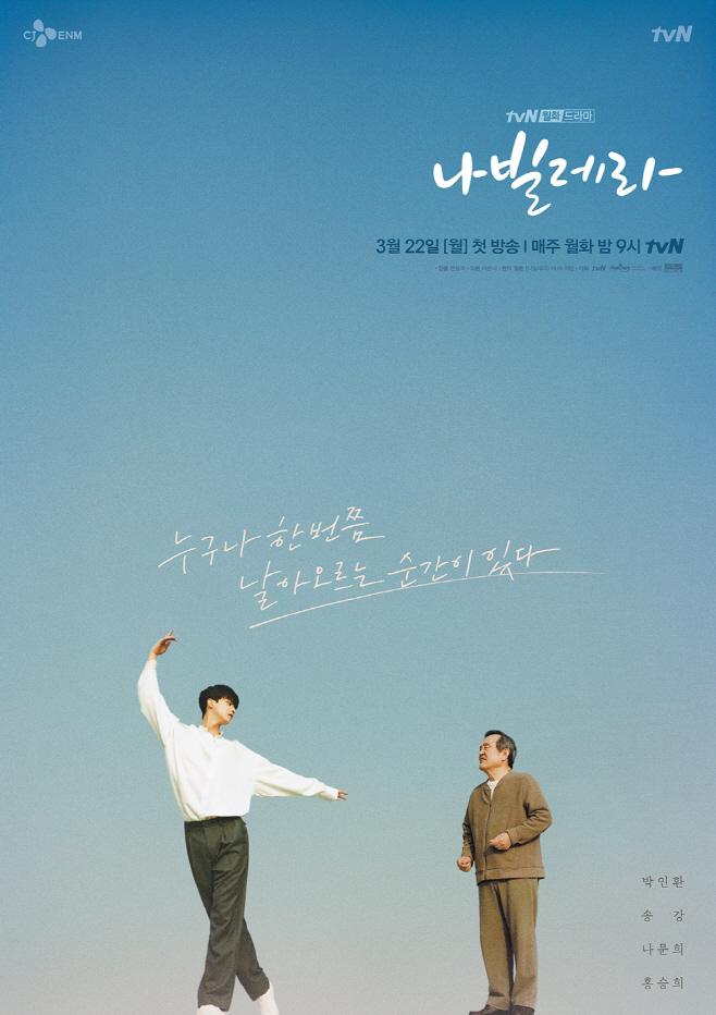 tvN나빌레라_발레 붐 일으킨 도전 용기_0419
