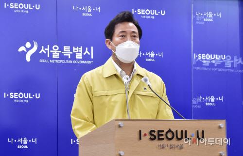 오세훈 서울시장, 코로나19 관련 기자 브리핑