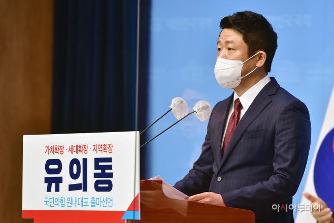[포토] 유의동 '가치확장-세대확장-지역확장...원내대표 경선 출마 선언'