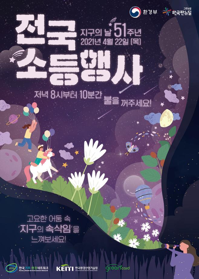 전국소등행사 안내 포스터(환경부 제공)