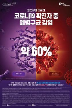 [참고이미지]한국화이자제약 세계예방접종주간 캠페인 포스터