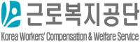 근로복지공단_로고