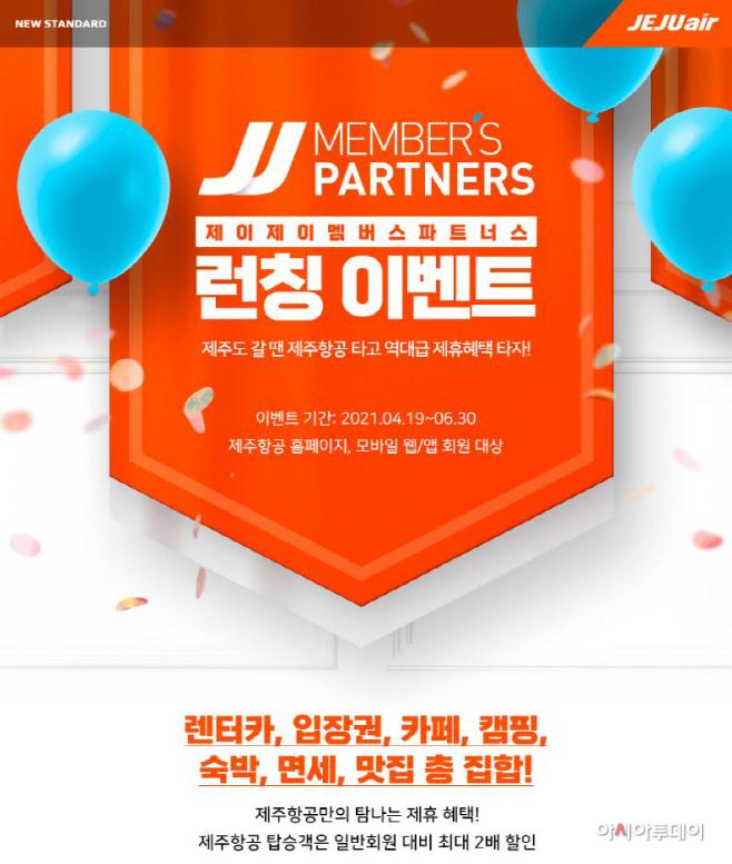 제주항공 JJ멤버스파트너스 오픈