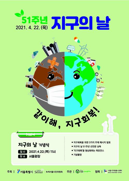 2021+지구의+날+포스터