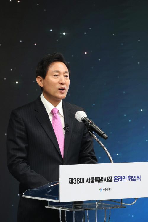 오세훈 서울시장 취임사