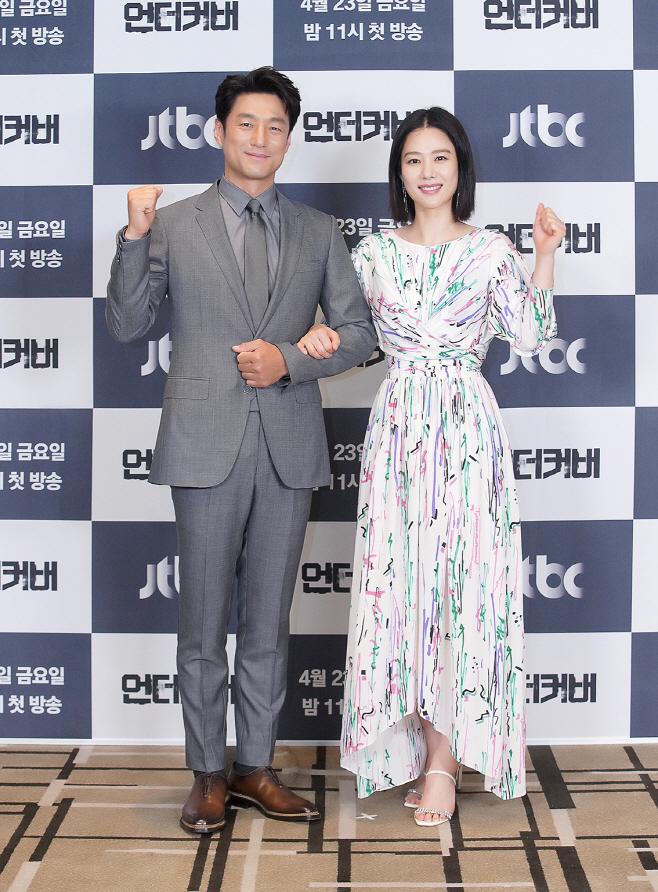 언더커버 제작발표회 지진희 김현주 (1)