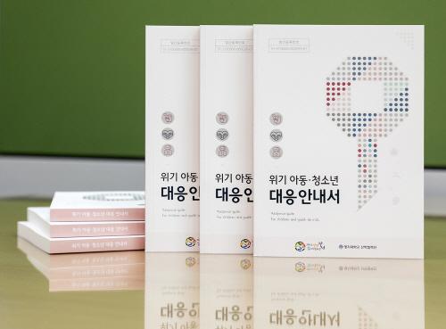 위기 아동 청소년 대응 안내서 책자
