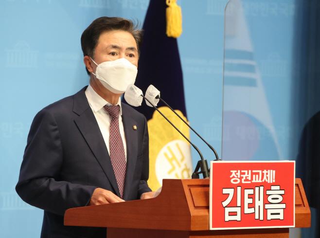 원내대표 경선 출마선언 기자회견하는 김태흠 의원