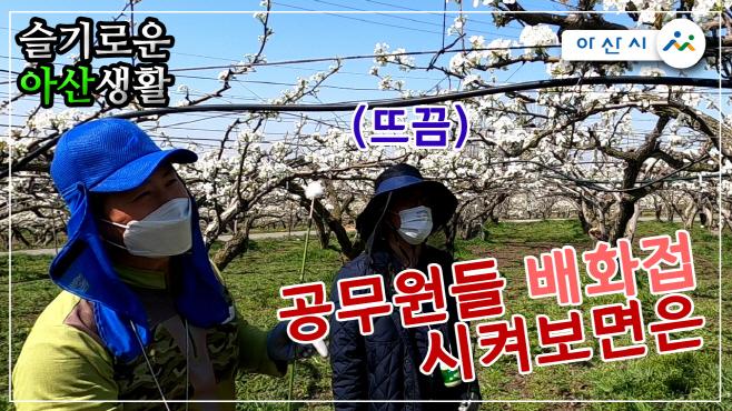 아산시 공식 유튜브 채널