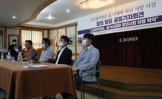 CJB청주방송 고 이재학 PD 사망 사건 최종합의 기자회견