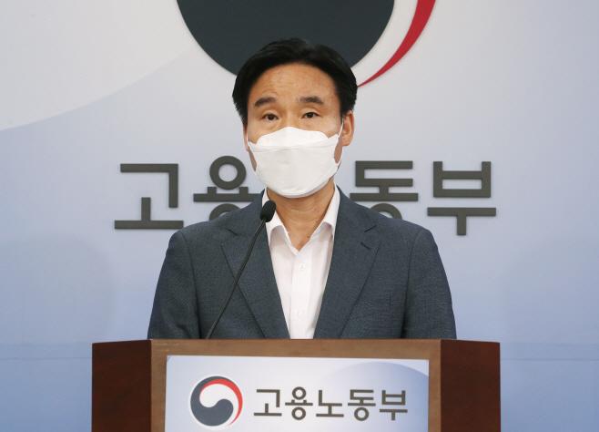 고용노동부 '연속 사망사고 발생한 태영건설, 특별감독 결과 발표'