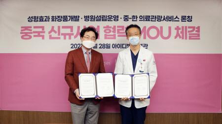 박설웅 에스디생명공학 회장, 박상훈 아이디병원 병원장.