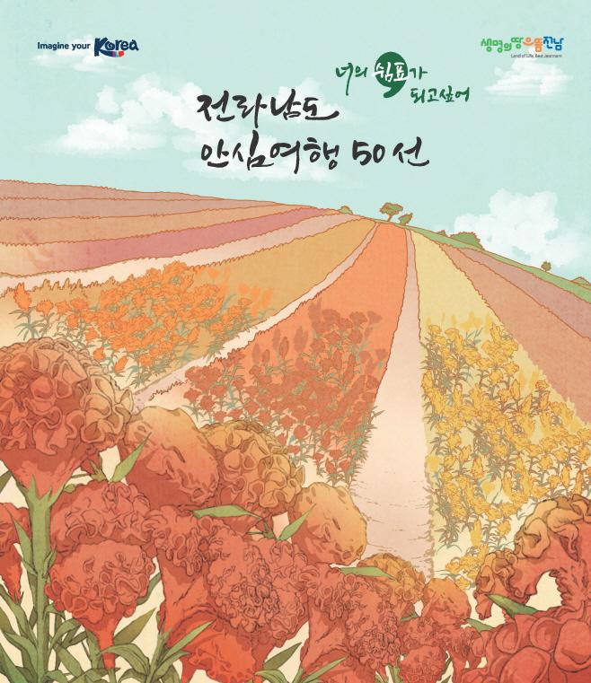 사본 -(사진)전라남도 안심여행 50선 책자 표지
