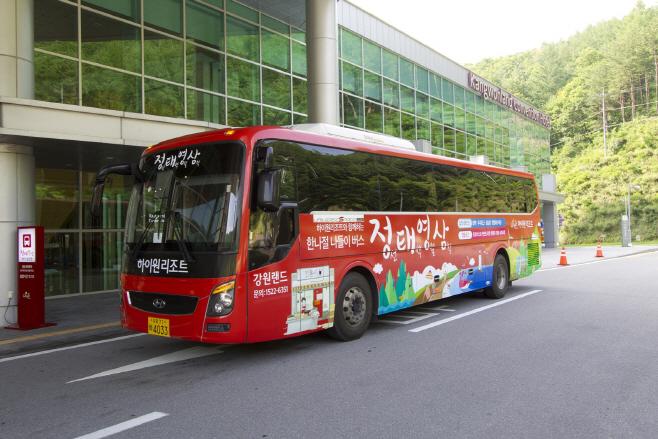 사본 -정태영삼 나들이 버스(1)