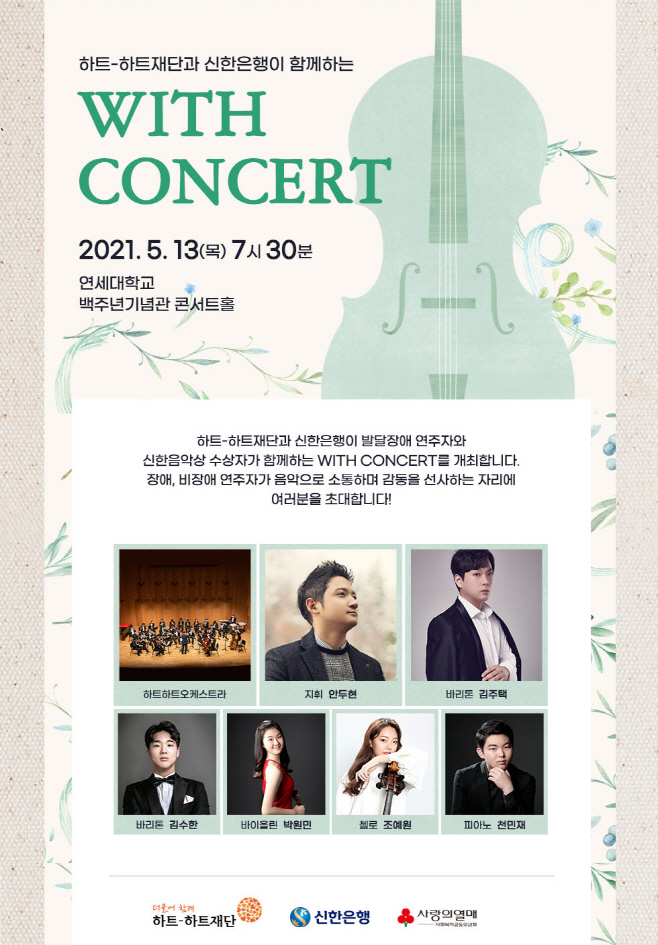 신한은행, 위드 콘서트(With Concert)개최