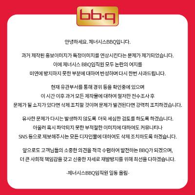 BBQ_공식대응(정방형)_팝업_최종