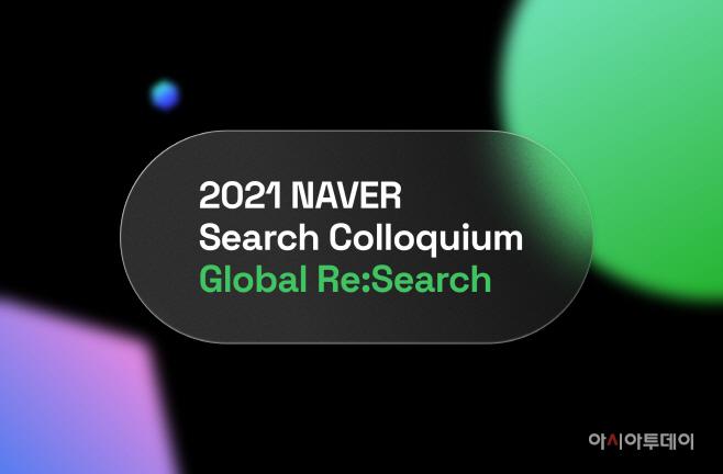 [이미지] 2021 네이버 검색 콜로키움  (2)