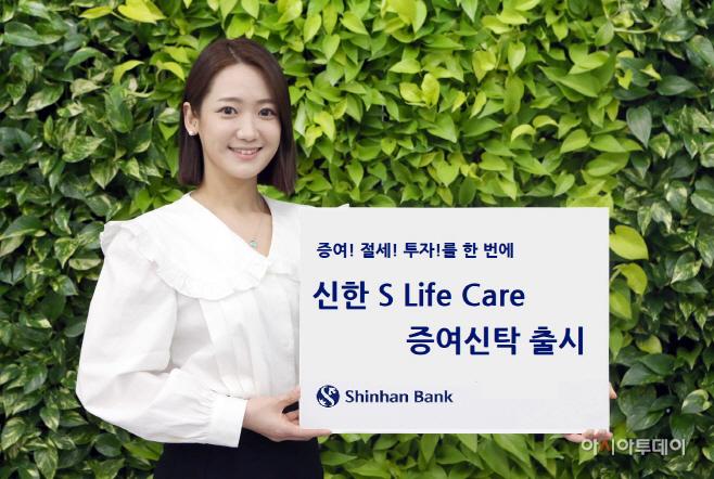 신한은행, 신한 S Life Care 증여신탁 출시