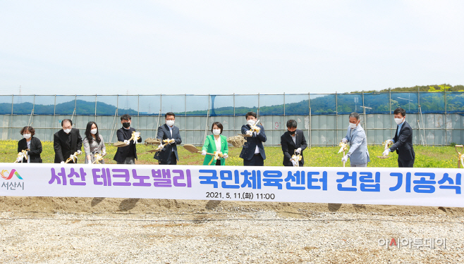 서산 테크노밸리 국민체육센터 11일 첫 삽...내년 10월 완공