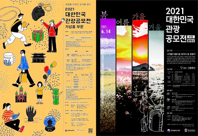 사본 -3. '2021 대한민국 관광공모전' 포스터