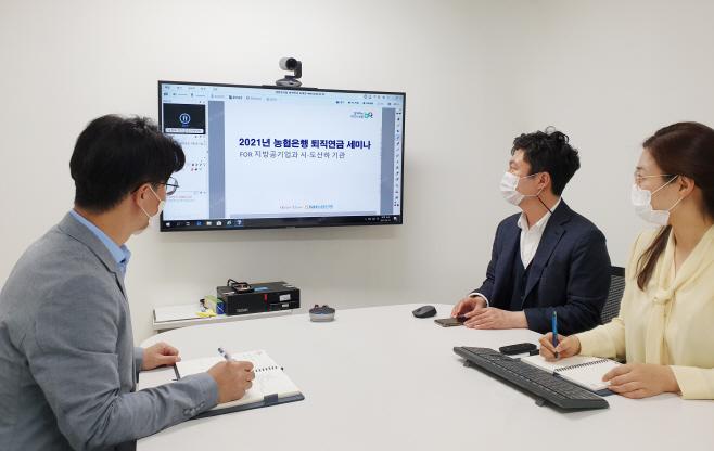21.05.12 주요 고객대상 퇴직연금 웹세미나 개최 사진1