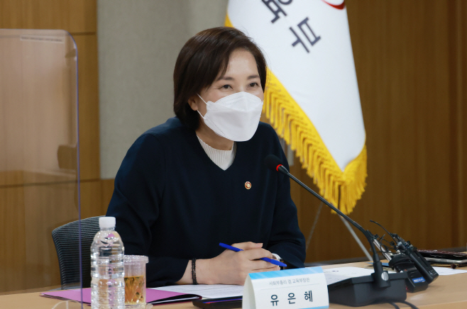 유은혜 부총리, 사회 분야 연구기관장과 간담회