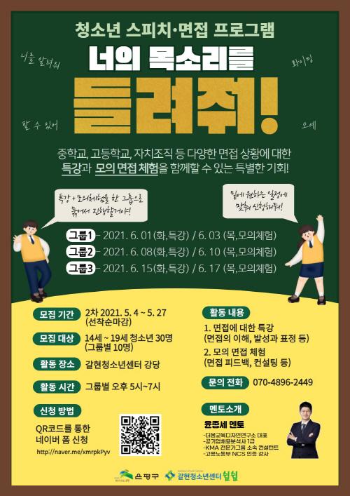 참가자 모집 포스터2