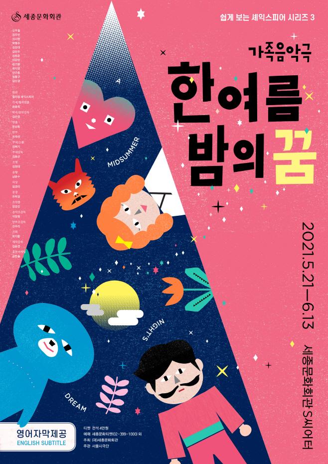 한여름밤의꿈 포스터