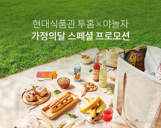 현대식품관투홈_투홈야놀자(1)