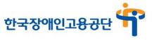한국장애인고용공단_로고