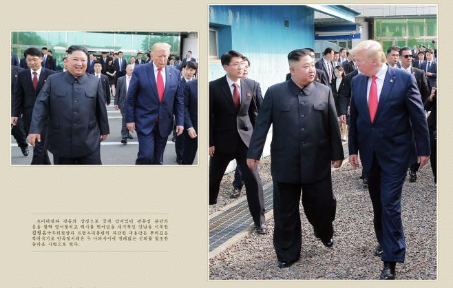판문점에서 만난 북한 김정은과 트럼프