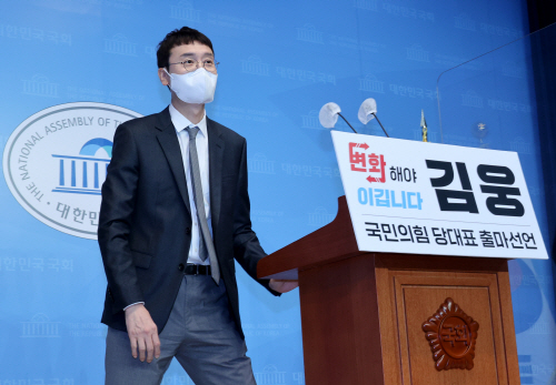 초선 김웅 의원, 당 대표 출마 선언<YONHAP NO-4258>