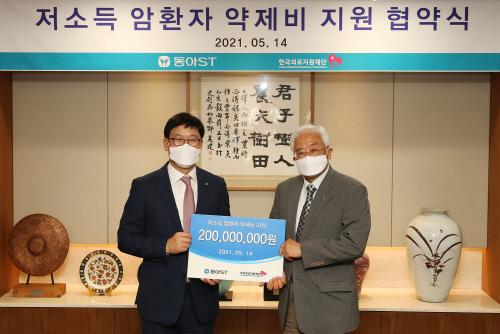 동아ST, 한국의료지원재단과 저소득 암환자