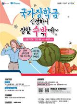 2021학년도 2학기 국가장학금 1차 신청 홍보 포스터