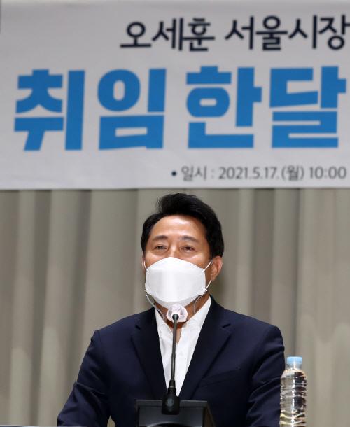 오세훈 서울시장, 취임 한 달 맞이 기자간담회