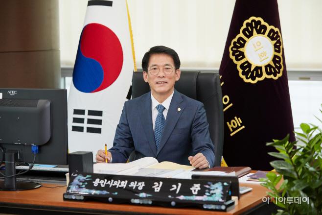 김기준 용인시의회 의장