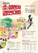 2021년 소셜벤처 경연대회_포스터