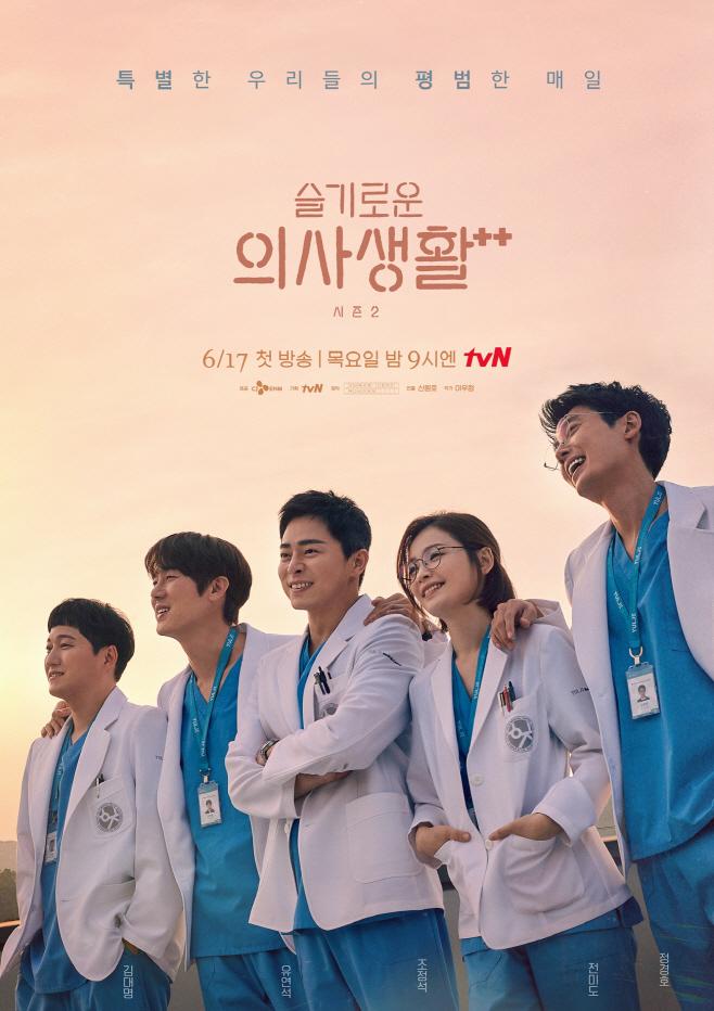 tvN슬기로운의사생활시즌2_06_행복한99즈옥상포스터