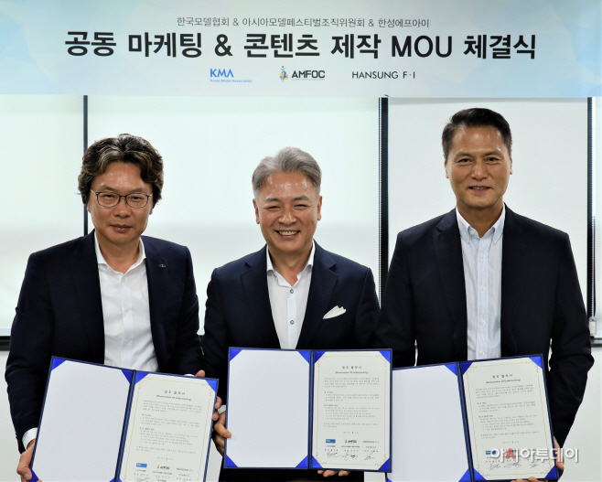 한성, amfoc,한국모델협회 협약식