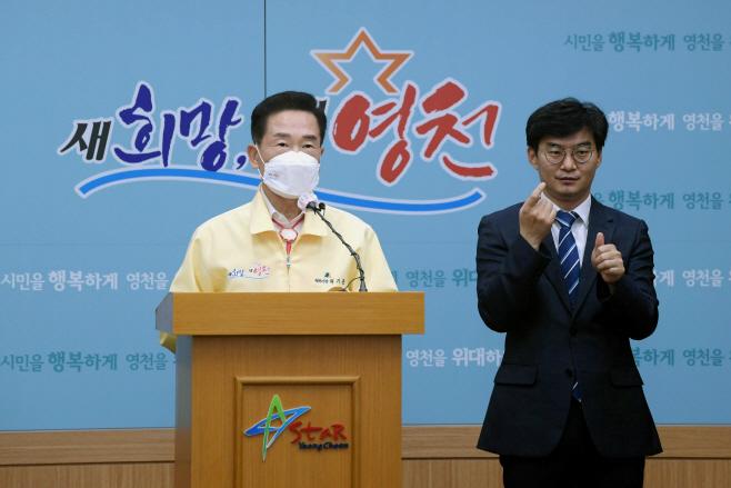 최기문 경북 영천시장이 6월 12일 코로나19 발생현황 관련 브리