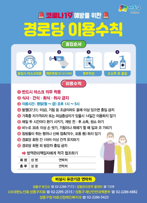0613 경로당 이용수칙