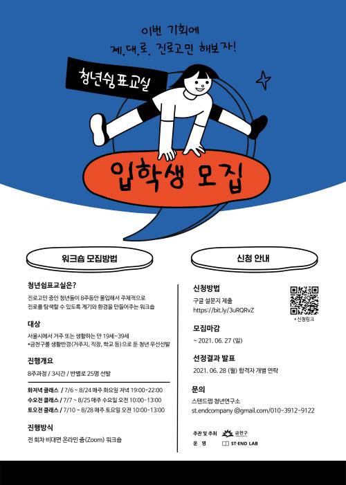 20210613[아동청년과]청년쉼표교실 입학생모집(사진)