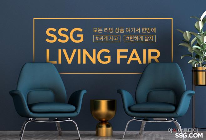 [사진자료] SSG닷컴 '리빙페어' 행사 이미지