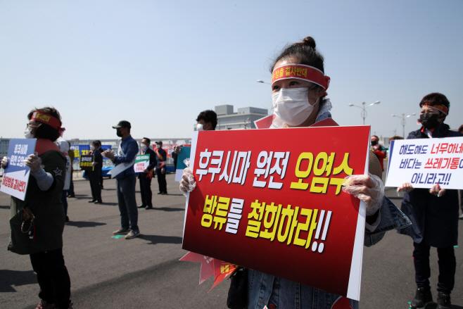 원전 오염수 방출 규탄