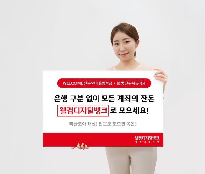 [웰컴저축銀]_오픈뱅킹 잔돈적금 보도자료 이미지_Ver.F