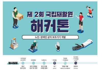국립재활원, 제2회 보조기기 끝장 개발대회 개최…25일까지 접