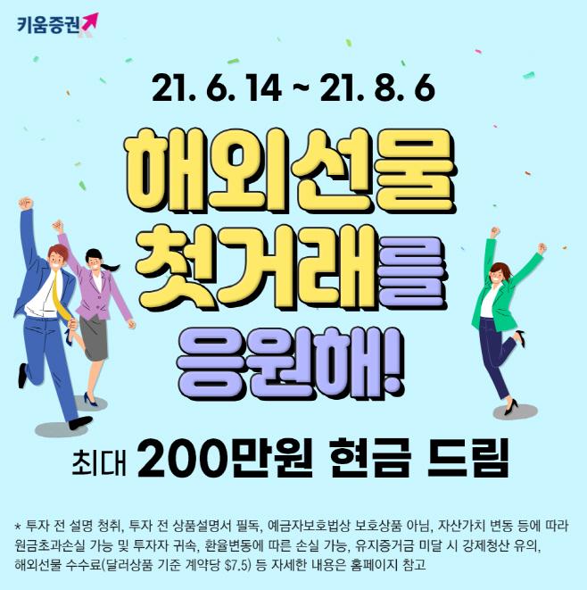 210614_키움증권, '해외선물옵션 첫 거래 이벤트' 진행