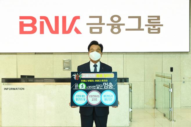 BNK 김지완 회장 춤춤 챌린지