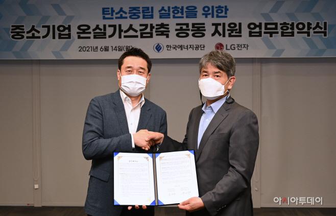 LG전자_한국에너지공단_업무협약_01