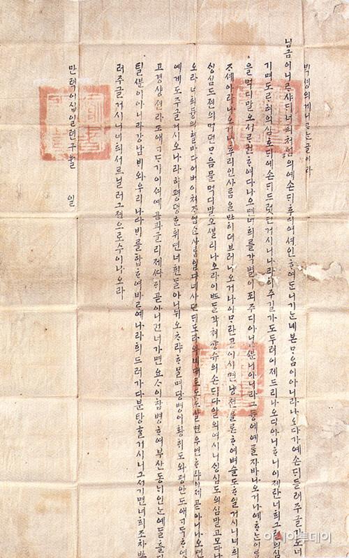 김해 최고의 보물'선조국문유서'